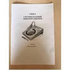 Счётчик колоний микроорганизмов Stegler СКМ-2
